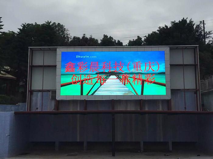 重庆丰都户外p8全彩LED显示屏